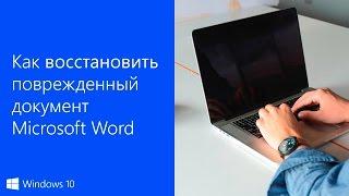 Как восстановить утерянный или поврежденный документ Microsoft Word 2016