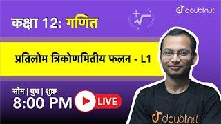 8 PM Class 12 NCERT गणित - प्रतिलोम त्रिकोणमितीय फलन By Deepak Sir | L1 Hindi Medium - Download this Video in MP3, M4A, WEBM, MP4, 3GP