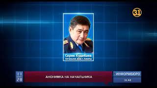 Начальника ДВД Алматы обвинили в кумовстве и фальсификации отчетов