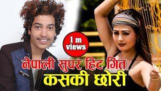 New Nepali Super Hit Lok Dohori || Kaski Chhori || Tanka Timilsina /Bhimu gurungFULL HD 2017