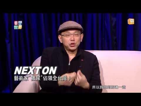 《藝想世界》藝術家姚瑞中談《海市蜃樓》計畫(下集)