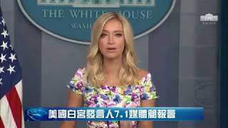 【美國重播-中文翻譯-20200701】美國白宮發言人媒體簡報會