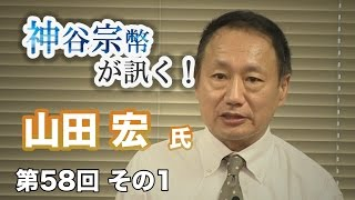 第58回① 山田宏氏に訊く!日本の教育はどうなっているの?