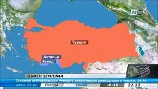 Казахстан и Турция обменяются территориями