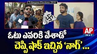 King Nagarjuna Reveals His Vote | Nag and Amala Cast Their Vote | #TelanganaElections2018 | AP24x7
