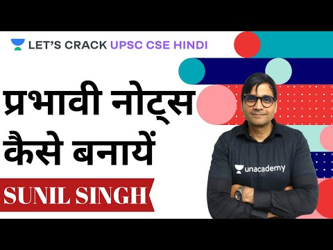 How to make effective notes for UPSC CSE/IAS | UPSC CSE/IAS 2020 | Sunil Kumar Singh