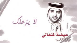 عيضه المنهالي - لا يزعلك (ألبوم مهما جرى) | 2011