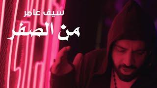 سيف عامر - من الصفر (حصرياً) 2021 | Saif Amer - Men Al Sefer (Exclusive) تحميل MP3