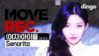 """(여자)아이들 (G)I DLE """"Senorita"""" Performance Video   MOVE REC   4K"""