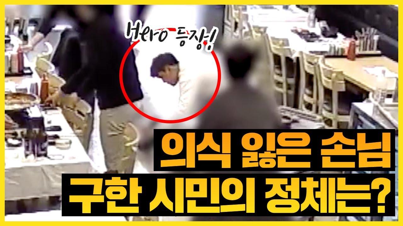 식당에서  갑자기 쓰러진남성