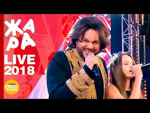 Александрия Лаптева и Филипп Киркоров - Viva La Diva (Live, ЖАРА KIDS S.T.A.R.S 2018)