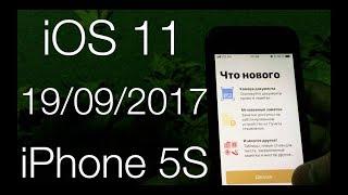 Вышла iOS 11. Тестируем на iPhone 5S 19 сентября 2017 года. 1 Часть.