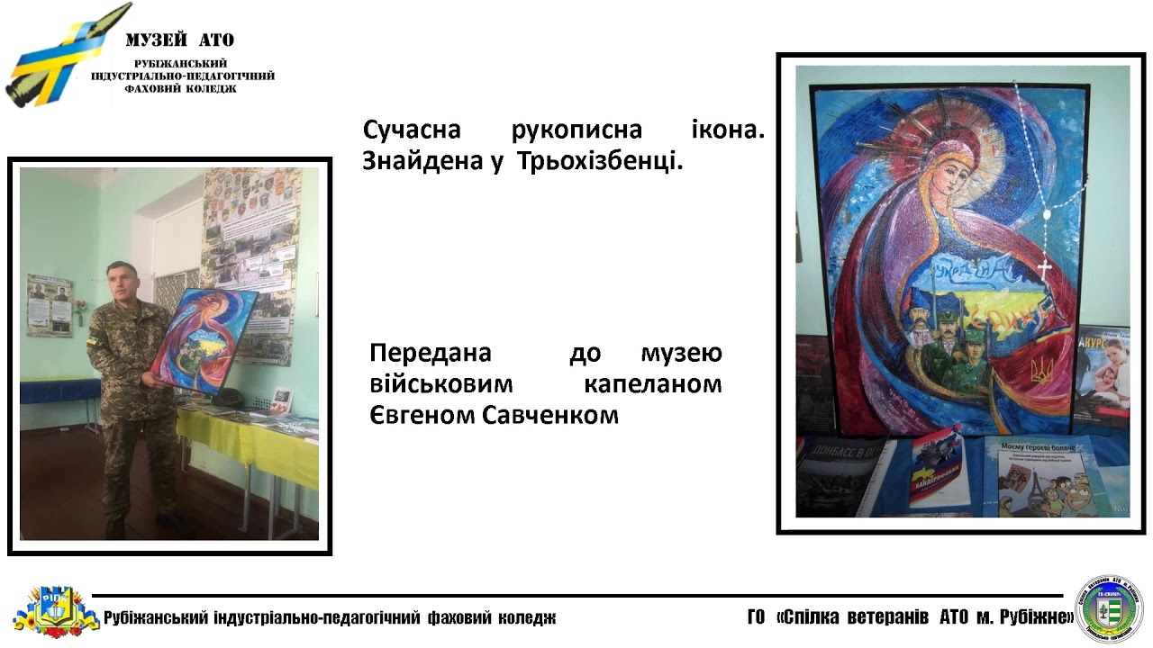 Відео-екскурсія по залі музею  АТО  Рубіжанського  індустріально-педагогічного  фахового коледжу