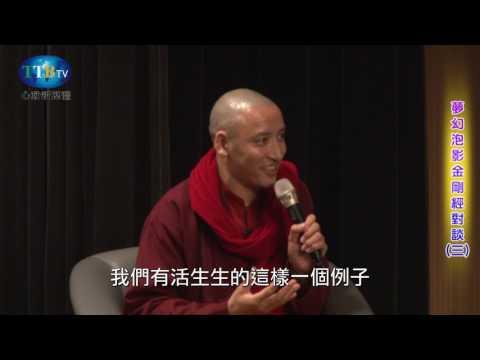 堪布澤仁扎西&蔡明亮&姚仁喜 【夢幻泡影金剛經對談三】