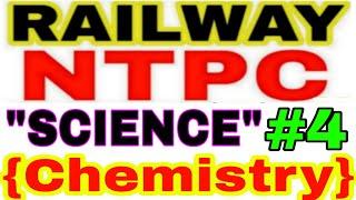 #RRBNTPCExam2019#1stStage(CBT)||#Science-Test#Railway,Ntpc,Railway,JE,ASM,TT,Exam//#Top55+Que//#4