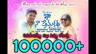 Idi Naa Premakatha Telugu Short Film 2017