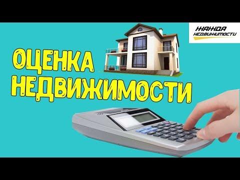 Оценка недвижимости в Украине | Квартиры ,помещения, имущество ,земля | Пошаговые действия
