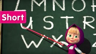 Masha and The Bear -  Driving Lessons 📖 (Alphabet with Masha)