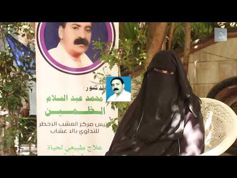 وداعا لآلام المفاصل والروماتيزم نهائيا بالاعشاب الطبيعية ـ سعود أحمد أطلعي ـ إثبات فائدة العلاج