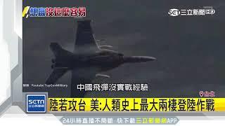 中國若武力犯台 美專家評估::台灣會贏 三立新聞台