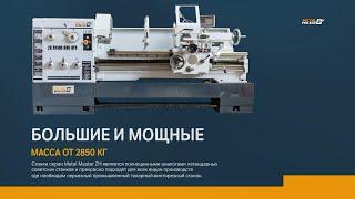 Промышленные, Metal MasterZH 51150 DRO RFS
