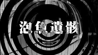 【朗読】 泡魚遺骸 【夜行堂奇譚】