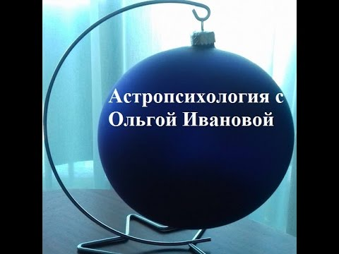 Подарки на новый год гороскоп