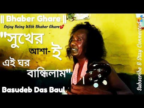 Sukher Ashai Ghar    Basudeb Das Baul    সুখের আশায় এই ঘর    Bhaber Ghare    Folk Song 2018   