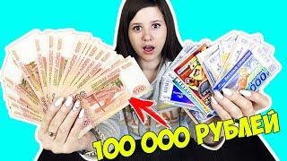 КАК ВЫИГРАТЬ 100 000 РУБЛЕЙ?! ИГРАЕМ В ЛОТЕРЕЮ ПРОВЕРЯЕМ 50 БИЛЕТОВ русское лото! ВОЗМОЖНО ЛИ?