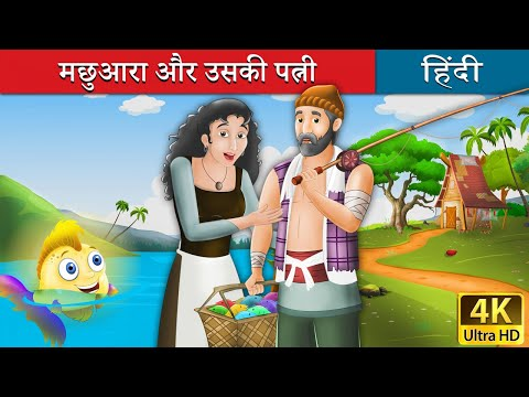गुझ गर्ल | Goose Girl in Hindi | Kahani | Fairy Tales