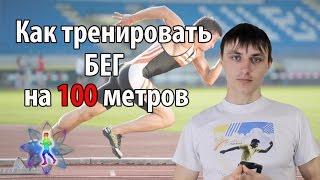 Как тренировать бег на 100 метров