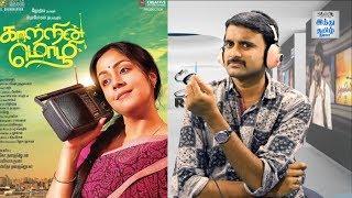 Kaatrin Mozhi Review | Jyothika | Vidharth | Lakshmi Manchu | Radha Mohan | Selfie Review