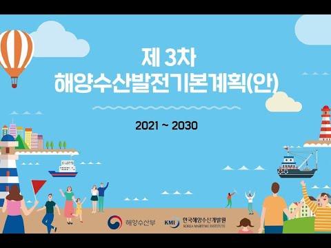제3차 해양수산발전기본계획 공청회 동영상표지