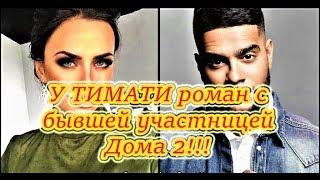 Дом 2 Новости,Романец закрутила роман с репером Тимати !!!(на 24.11.2017)