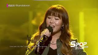 #SPOPSING 《SPOP听我唱》-  Karena Yeo 杨凯玲:信仰爱情