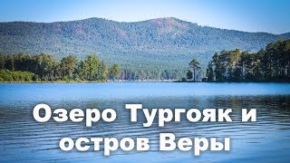 Озера челябинской области тургояк рыбалка