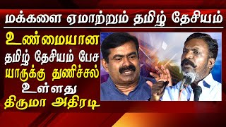 Thiruma Takes On Seeman  Ponparappi Kalavaram Thiruma Explains Tamil News Latest Tamil News