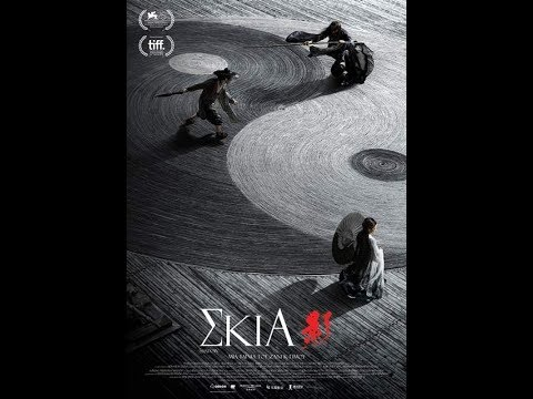 ΣΚΙΑ (SHADOW) - TRAILER (GREEK SUBS)