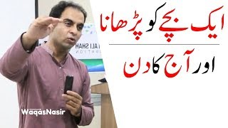 Be An Original: Be Yourself And Become A Better Teacher - In Urdu
