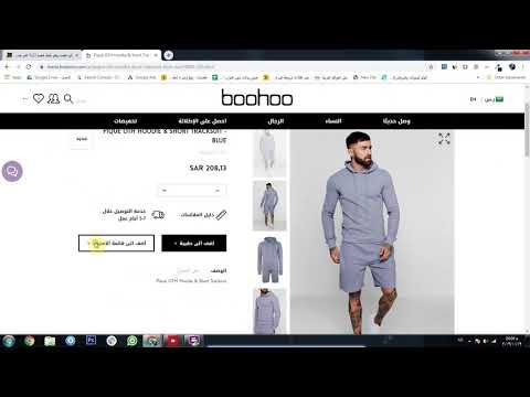 طريقة الشراء من بوهو - boohoo بالفيديو