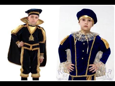Disfraces de principe para niños - lo mejor para halloween