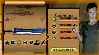 Shadow Fight 2 - Самое сильное оружие Титана! - 100000000 Урона!