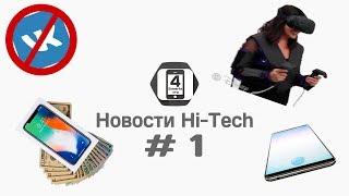 VR куртка для симуляци касаний, зашифрованные звонки ВКонтакте и Русский Amazon (Нi-Tech Новости #1)