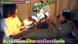 แฟนเดย์ EP.7 : แน๊ตบุกห้องนอนพี่ป้างตอนเที่ยงคืน เซอร์ไพรสวันเกิด #เจอของลับพี่ป้างงงงอย่างจังง