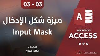 اكسيس ميزة شكل الإدخال Input Mask