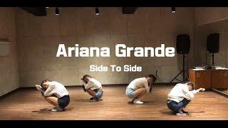 걸스힙합 하드 클래스- Ariana Grande ft. Nicki Minaj - Side To Side