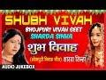 SHUBH VIVAH   BHOJPURI VIVAH AUDIO SONGS JUKEBOX   SINGER - SHARDA SINHA   T-Series HamaarBhojpuri