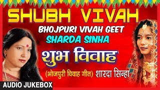 SHUBH VIVAH | BHOJPURI VIVAH AUDIO SONGS JUKEBOX | SINGER - SHARDA SINHA | T-Series HamaarBhojpuri - Download this Video in MP3, M4A, WEBM, MP4, 3GP