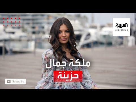 العرب اليوم - شتهد: ملكة الجمال في لبنان حزينة وظروف علقت المسابقة لعامين