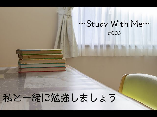 私と一緒に勉強しましょう003~study with me~ NANAKA